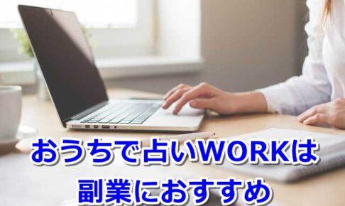 中島多加仁 おうちで占いWORK 副業 おすすめ 理由