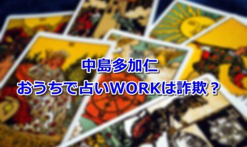 中島多加仁 おうちで占いWORK 詐欺 怪しい 噂
