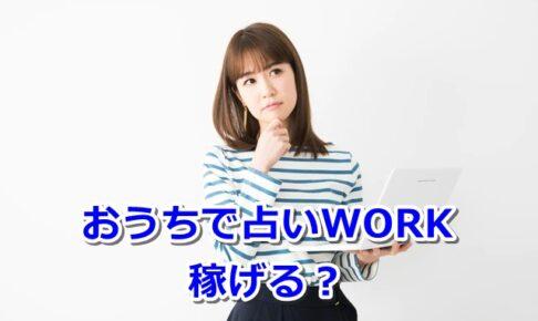 中島多加仁 おうちで占いWORK 稼げる 稼げない