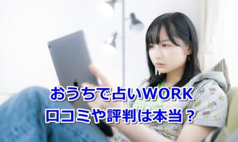 中島多加仁 taka おうちで占いWORK 口コミ 評判 本当